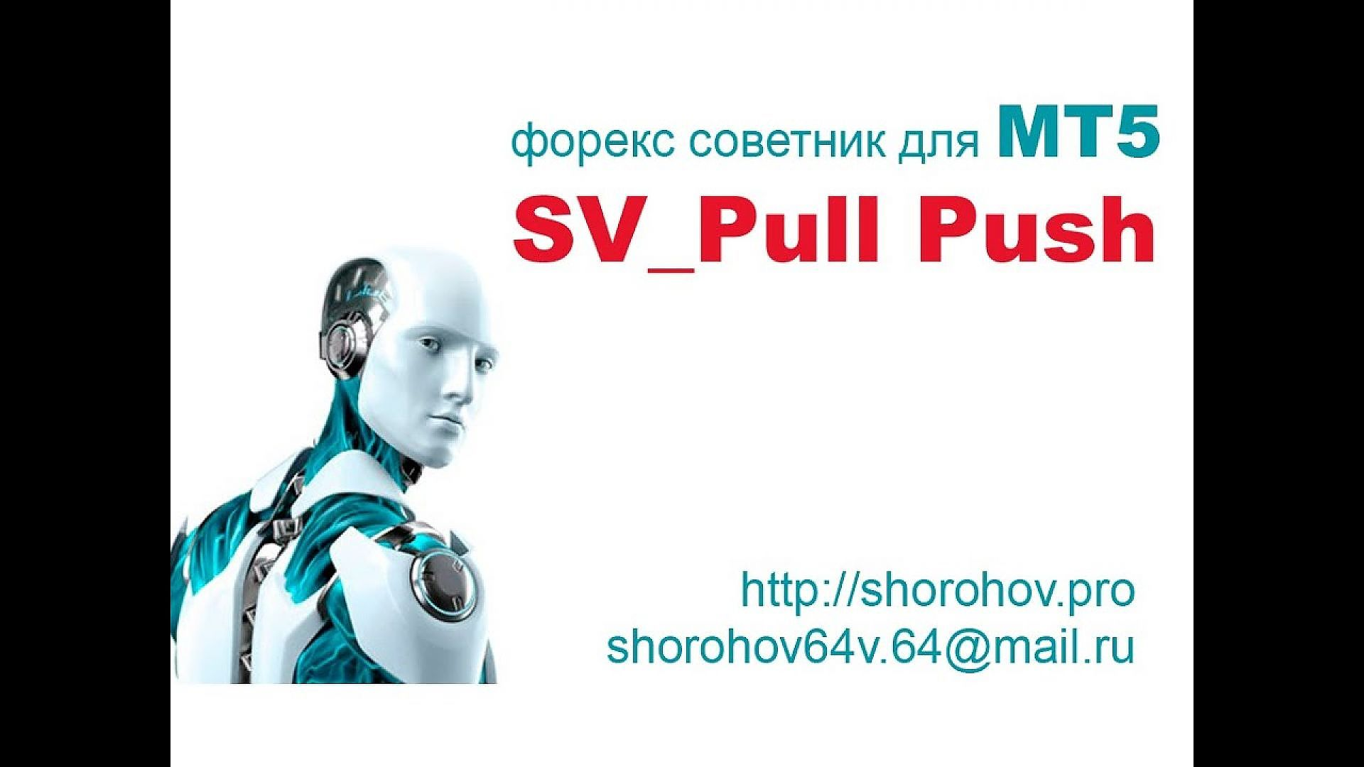 SV Pull Push Advisor (Open Source)